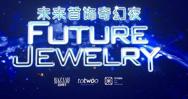 未来首饰全球创意联盟启动,betway88客户端国际成首批成员