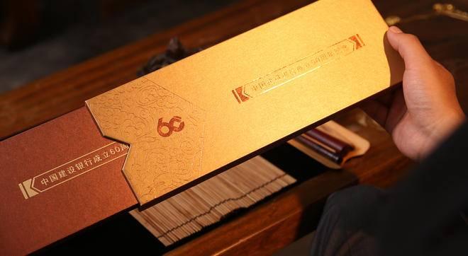 《建行金钞》珍藏版-建行成立60周年