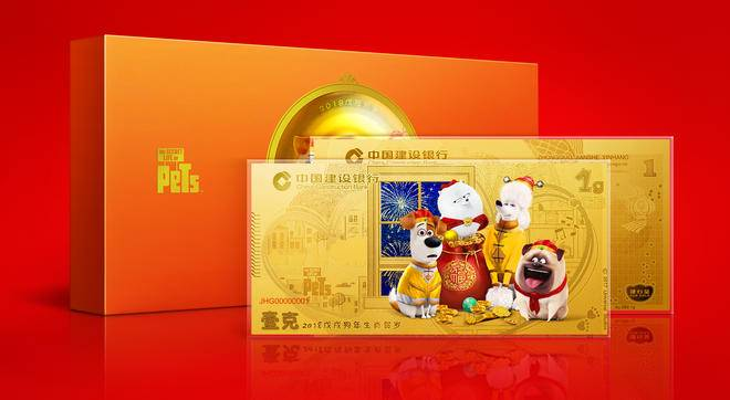 中国建设银行狗年压岁金