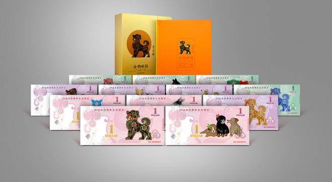 金狗旺福•生肖纪念银钞