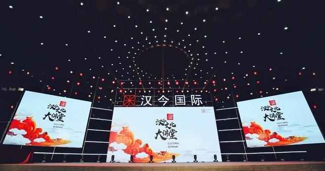 《汉今文化大讲堂》圆满举行