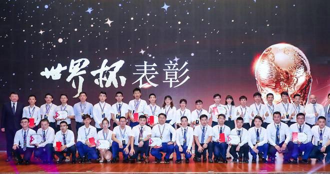 汉今国际2018世界杯项目总结表彰大会完美收官
