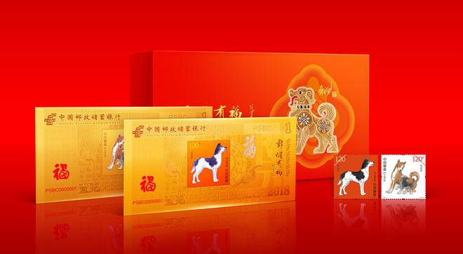 邮储有福•狗年贺岁金