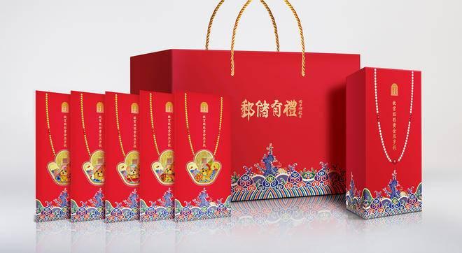 邮储有礼•故宫旺旺黄金压岁钱