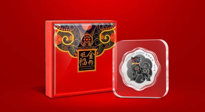 金狗旺福•生肖纪念银币