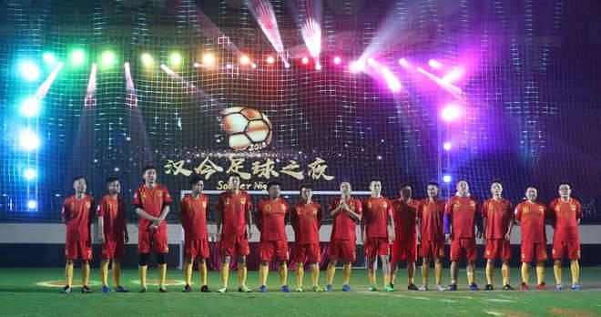 2018汉今足球狂欢盛典为世界杯项目拉开序幕