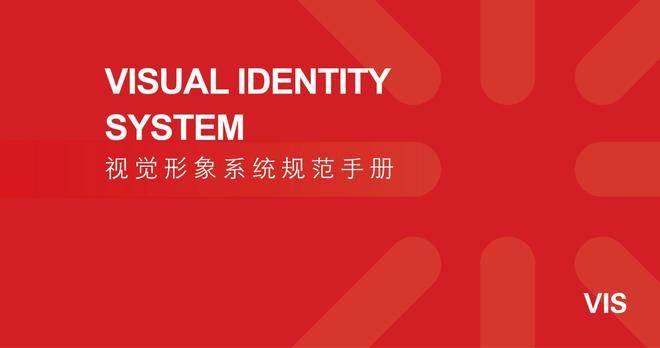 汉今国际 ᅵ 企业VI升级启事