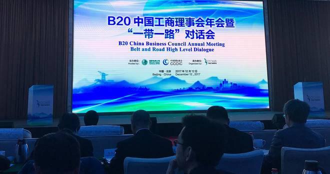 汉今国际应邀参加B20中国工商理事会2017年年会