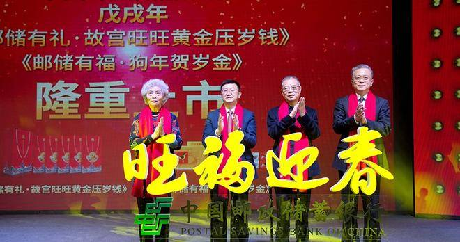"""邮储银行推出戊戌年 """"邮储有礼""""""""邮储有福""""黄金贺岁新品"""