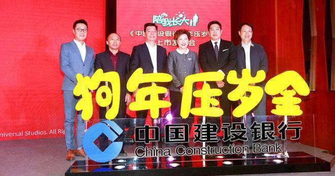 【陪我长大】《中国建设银行狗年压岁金》上市发布会隆重召开!