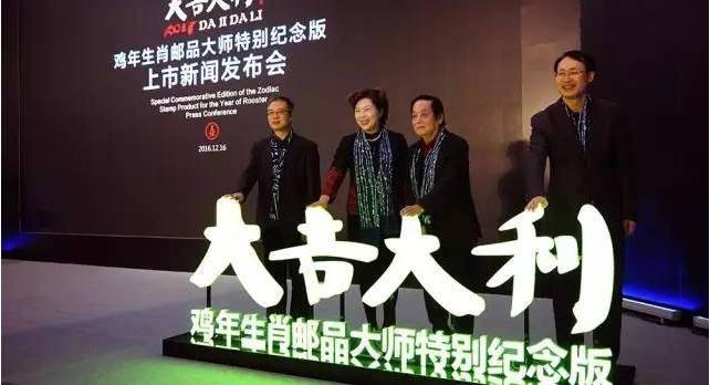 80猴票之后,韩美林大师特别纪念版生肖邮品在京隆重首发!