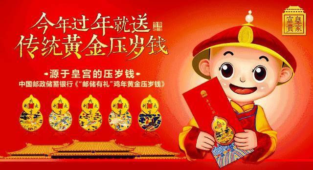 """【岁岁平安】中国邮政储蓄银行《""""邮储有礼""""鸡年黄金压岁钱》上市发布会隆重召开!"""