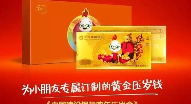 【陪我长大】《中国建设银行鸡年压岁金》上市新闻发布会隆重召开!