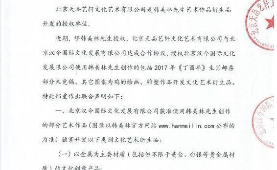关于韩美林艺术衍生品合作开发及打击侵权的联合声明