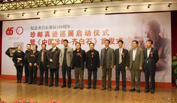 纪念齐白石诞辰150周年珍邮真迹巡展启动仪式暨《中国珍邮-齐白石》首发式圆满成功