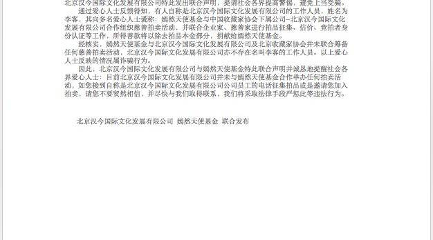 北京汉今国际文化发展有限公司 嫣然天使基金 联合声明